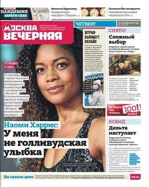 Вечерняя Москва №110 2021