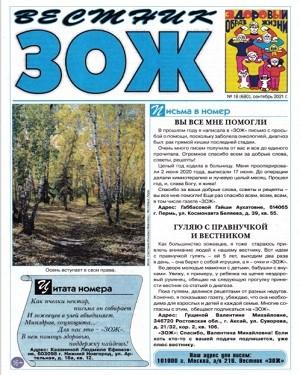 Вестник ЗОЖ №18 сентябрь 2021
