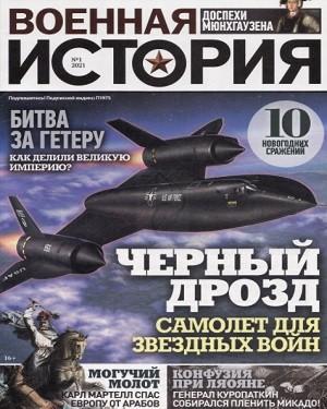 Военная история №1 2021