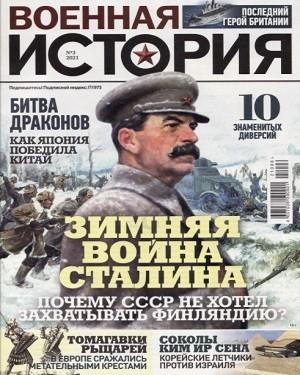 Военная история №3 2021