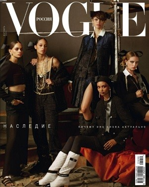 Vogue №10 октябрь 2021