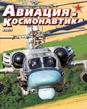 Авиация и космонавтика №8 2021