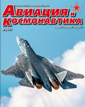 Авиация и космонавтика №9 2021