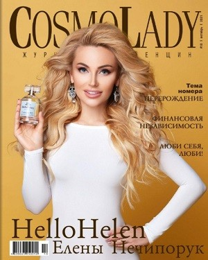 Cosmo Lady №10 октябрь 2021