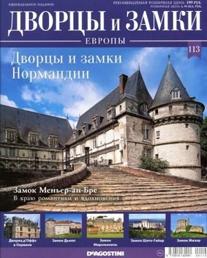 Дворцы и Замки Европы №113 2021