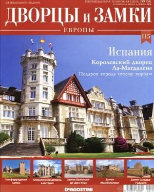Дворцы и Замки Европы №115 2021