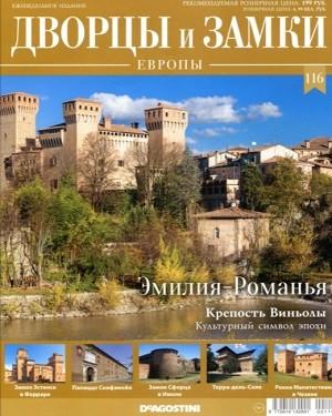 Дворцы и Замки Европы №16 2021