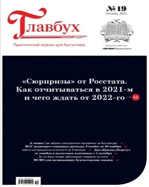 Главбух №19 октябрь 2021