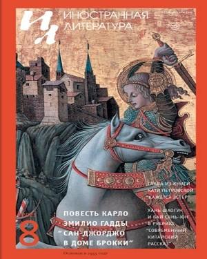 Иностранная литература №8 2021