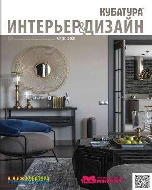 Интерьер & Дизайн №31 2021