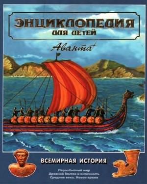 Энциклопедия Аванта+ Том 1 - Всемирная история