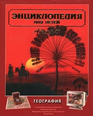 Энциклопедия Аванта+ Том 3 - География