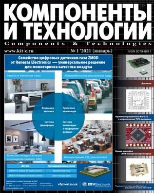 Компоненты и технологии №1 2021