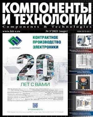 Компоненты и технологии №3 2021
