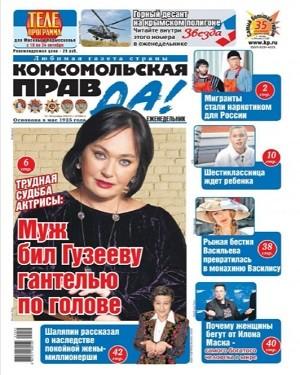 Комсомольская Правда №41 2021