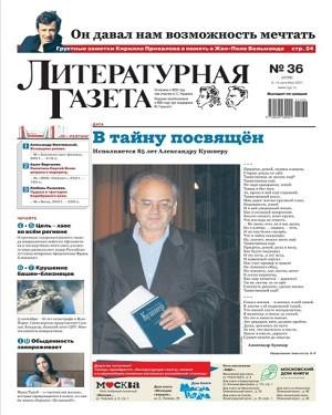 Литературная Газета №36 октябрь 2021