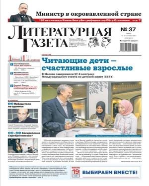 Литературная Газета №37 октябрь 2021