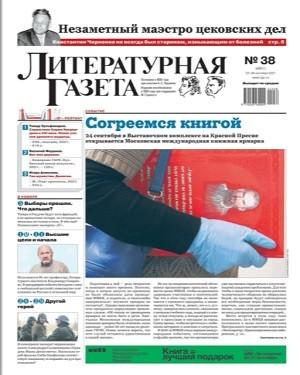Литературная Газета №38 2021