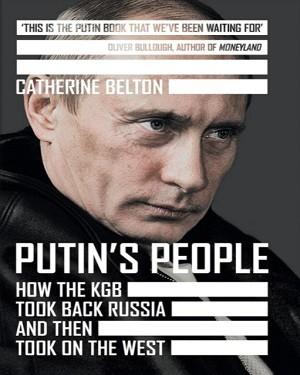 Люди Путина