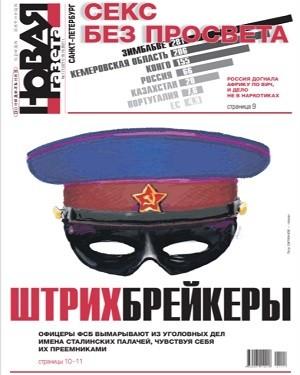 Новая газета №117 2021