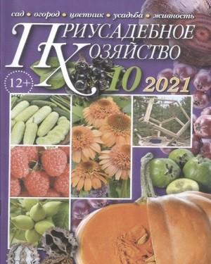 Приусадебное хозяйство №10 2021