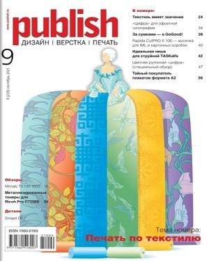 Publish №9 сентябрь 2021