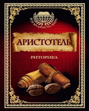 «Риторика» Аристотеля