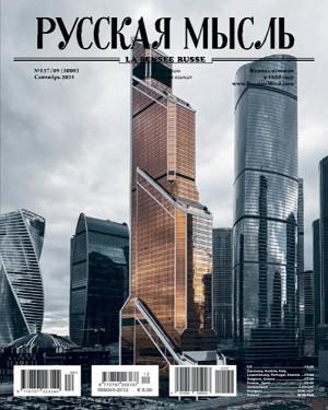 Русская мысль №9 2021
