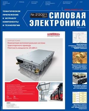 Силовая электроника №2 2021