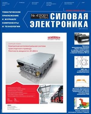 Силовая электроника №4 2021