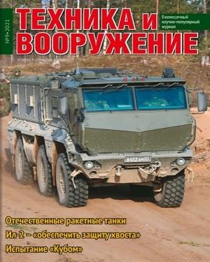 Техника и вооружение №9 сентябрь 2021