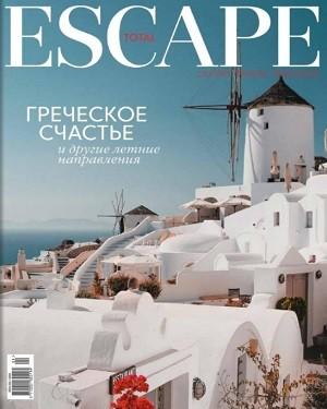 Total Escape №51 2021