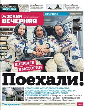 Вечерняя Москва №114 2021