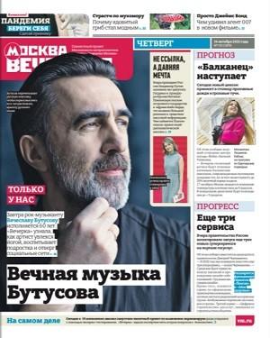 Вечерняя Москва №118 2021