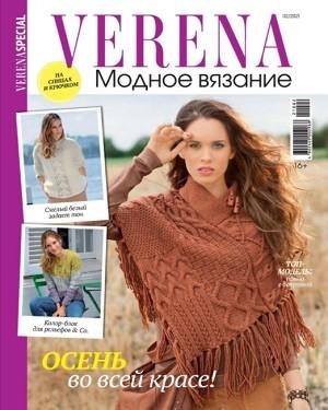 Verena Модное вязание №2 2021