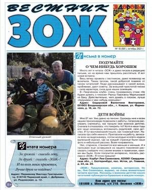 Вестник ЗОЖ №19 октябрь 2021